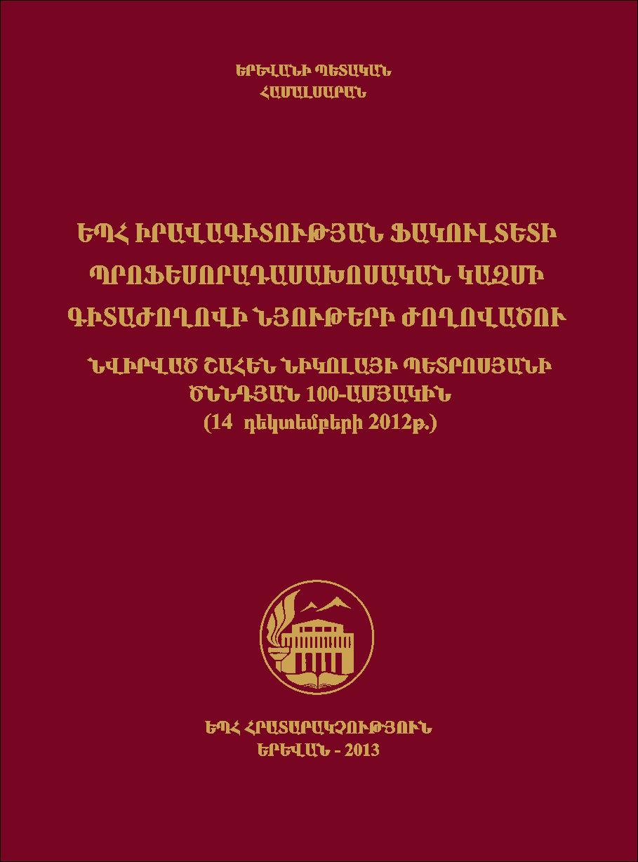Law_prof_2013