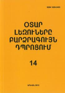 No-14
