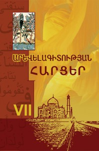 http://publications.ysu.am/wp-content/uploads/2014/07/Arevelagitutyun-cover-197x300.jpg