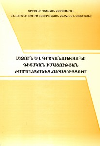 Lezu_grakanutyun