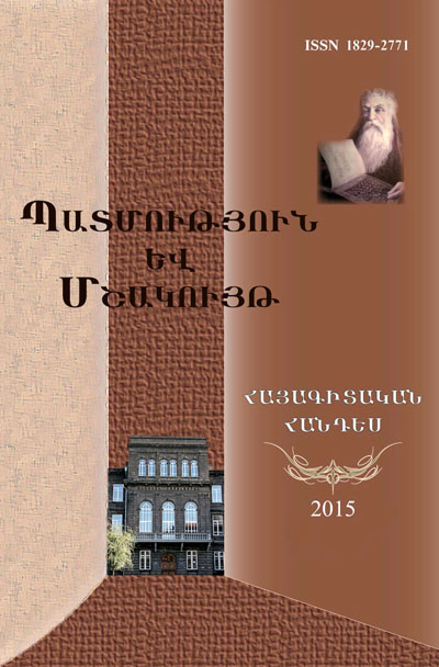 http://publications.ysu.am/wp-content/uploads/2016/01/Petutyun_mshakuyt_4.jpg