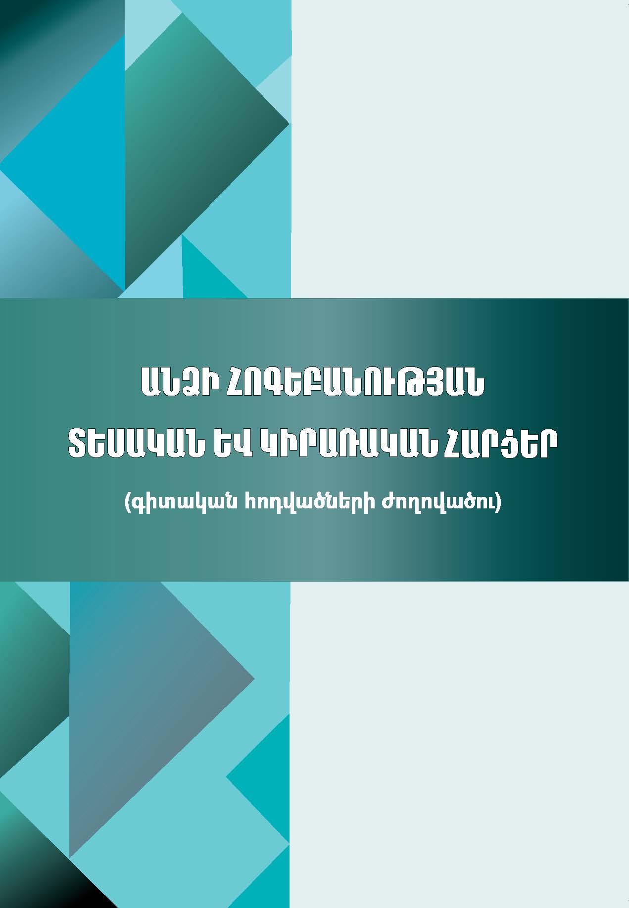 Pages from Andzi hogebanutyan tesakan ev kirarakan harcer (24) - Copy