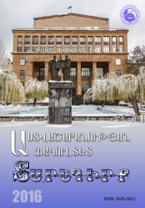 http://publications.ysu.am/wp-content/uploads/2017/07/2016-Cover-210x300.jpg