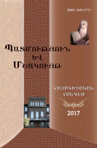http://publications.ysu.am/wp-content/uploads/2017/09/Petutyun_mshakuyt_2017.jpg