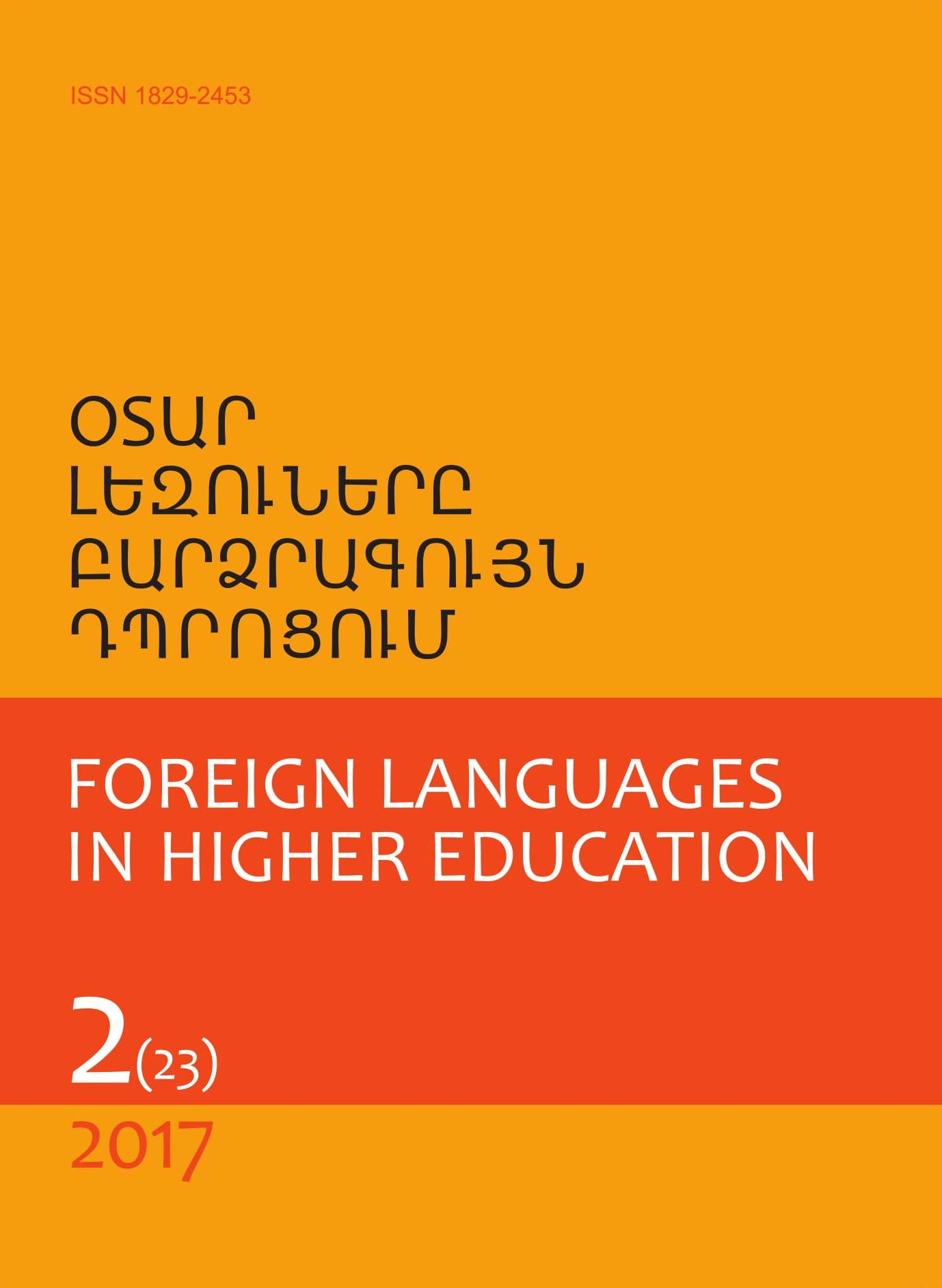 Foreign_Languages_in_Higher_Education _2_2017