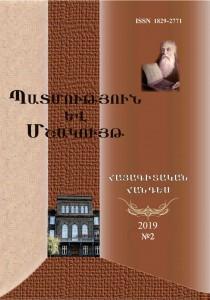 http://publications.ysu.am/wp-content/uploads/2020/01/1-210x300.jpg